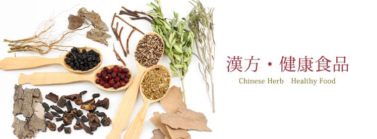 Chinese Herb Healthy Food