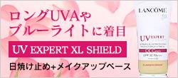 ロングUVAやブルーライトに着目。UV EXPERT XL SHIELD。日焼け止め+メイクアップベース