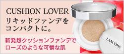 CUSHION LOVER リキッドファンデをコンパクトに。新発想クッションファンデでローズのような可憐な肌