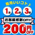 毎月1日~3日はお客様感謝DAY・対象商品200円引きでお得に♪