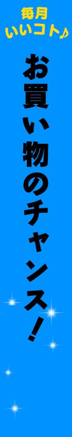 お客様感謝DAY200円引きキャンペーン