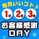 毎月月初はとってもお得♪お客様感謝DAY200円引き!
