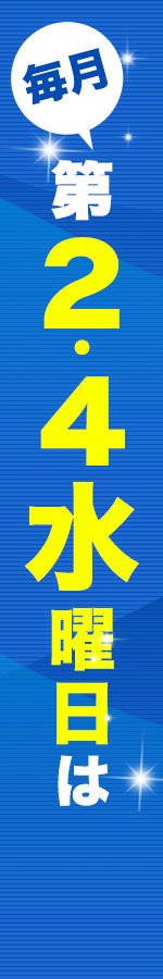 毎月第2・4水曜日はポイントレートが1%→3%に!
