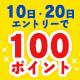 毎月10日と20日はエントリーするだけで100ポイントプレゼント!