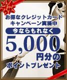 もれなく5000円分のポイントをプレゼント!