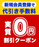 新規会員登録で代引き手数料実質0円になるクーポンをプレゼント
