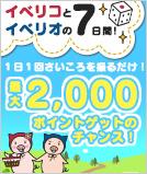 サイコロ振って毎週最大2000ポイントプレゼントのチャンス!