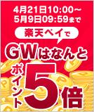 GWは楽天ペイでポイント5倍に!