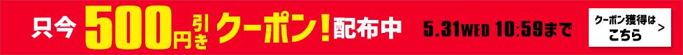 クーポン「10000円以上で500円OFF」配布中。獲得はこちら!