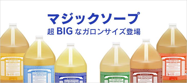 超・BIGボトルが登場!