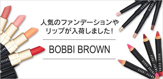ボビイブラウン・ラインナップ拡充!