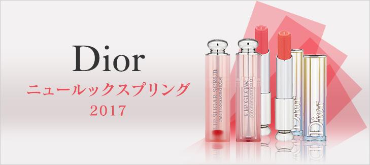 Diorの春色リップ