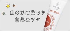 ヴェレダ初の色付きリップバーム3色新登場!