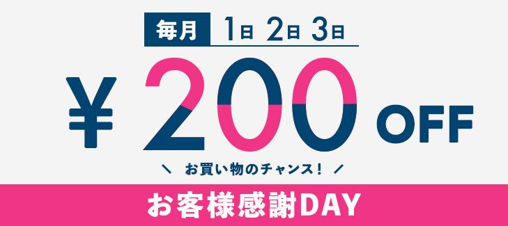 毎月1・2・3はお客様感謝DAYで200円引き