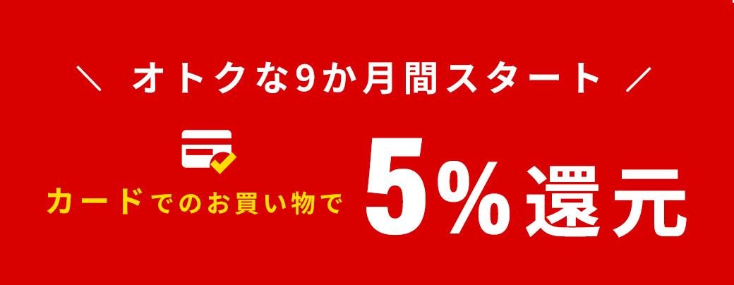 カードでのお買い物で5%還元