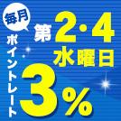 第2・4水曜日はポイントレートが3%に!