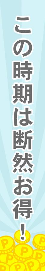 エントリーして1万円以上注文するとポイントが4倍に!