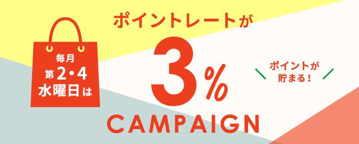 毎月第2・4水曜日はポイントレートが3%キャンペーン
