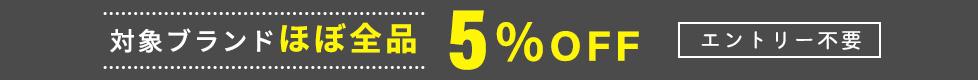 対象ブランドの商品が5%オフ!