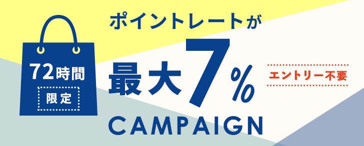 72時間限定!ポイントレートアップキャンペーン☆最大7%ポイント還元!
