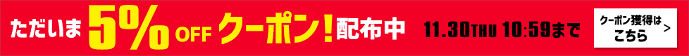 クーポン「10000円以上で5%OFF」配布中。獲得はこちら!
