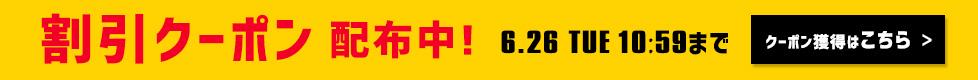 クーポン「8000円以上で3%OFF」配布中。獲得はこちら!
