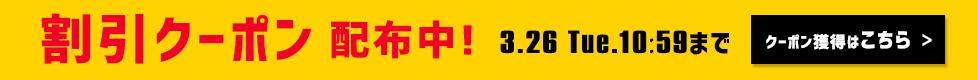クーポン「8000円以上で200円OFF」配布中。獲得はこちら!