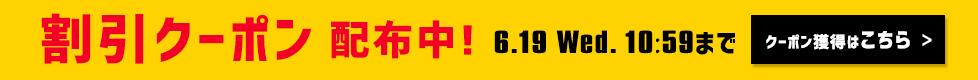 クーポン「10000円以上で3%OFF」配布中。獲得はこちら!