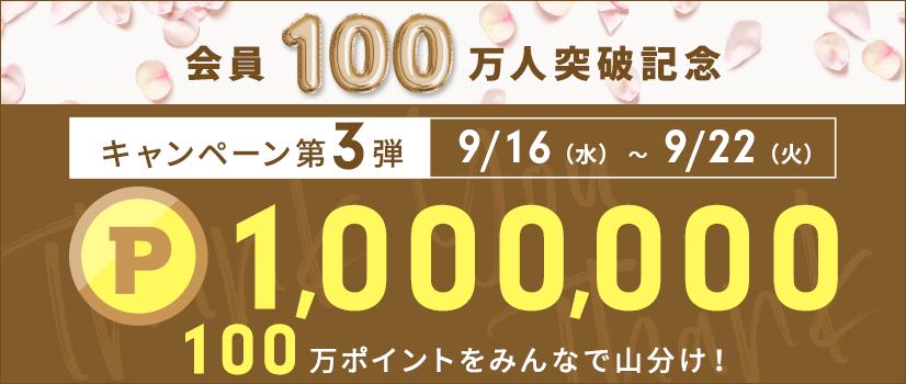 会員100万人突破記念キャンペーン