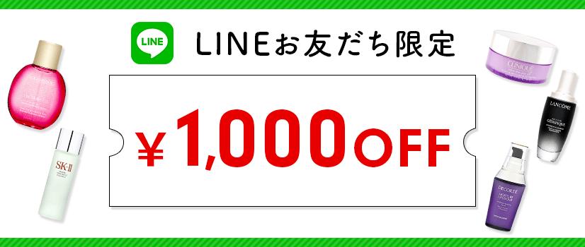 LINEお友だち限定キャンペーンコードプレゼント