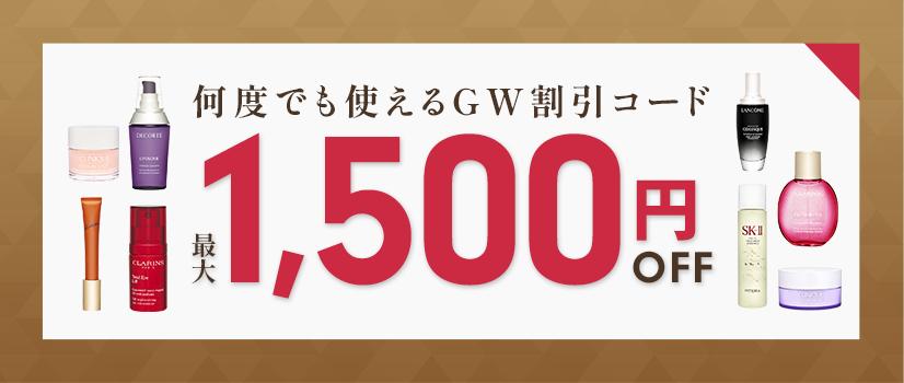 最大1,500円OFF!何度でも使えるGW割引コードプレゼント