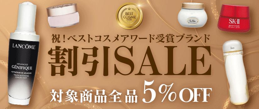 祝!ベストコスメアワード受賞ブランド割引SALE