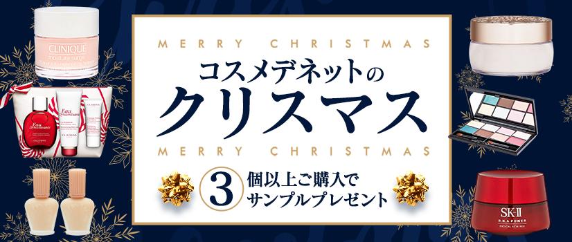 コスメデネットのクリスマス