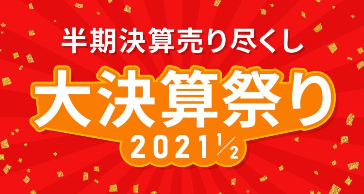 大決算祭り2021