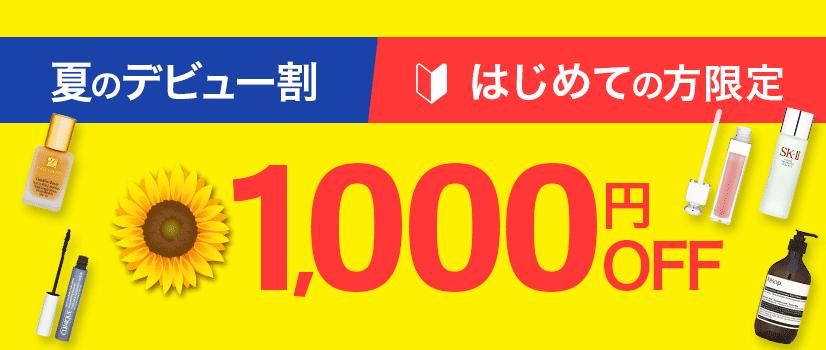 はじめての方限定1000円OFF 夏のデビュー割キャンペーン