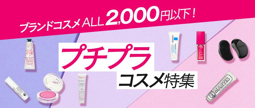 ブランドコスメALL 2,000円以下!プチプラコスメ特集