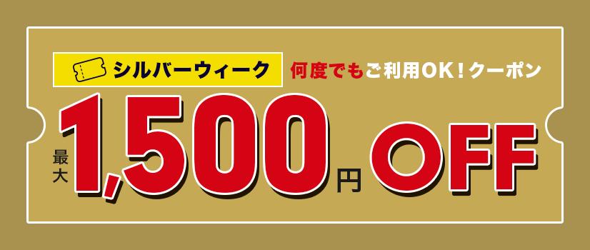 最大1,500円OFF!期間中何度でも使えるシルバーウィーククーポンプレゼント