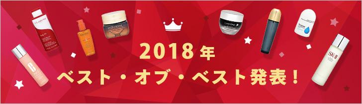 2018年コスメデネット年間ランキング大発表!