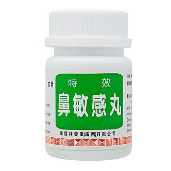 漢方・健康食品 特效鼻敏感丸(錠剤) 50粒