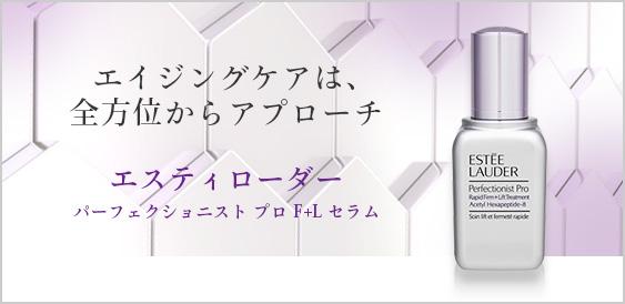 プロフェッショナル発想のエイジングケア美容液
