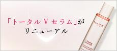 「トータル V セラム」がリニューアル!