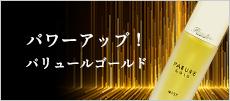 「パリュール ゴールド」がパワーアップ