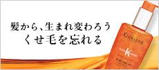 日本人女性の髪の悩みNo.!「くせ毛」に特化したヘアケア