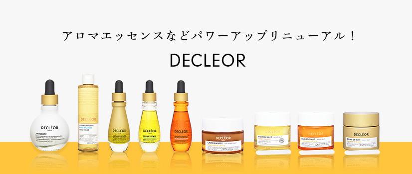 デクレオール・リニューアル