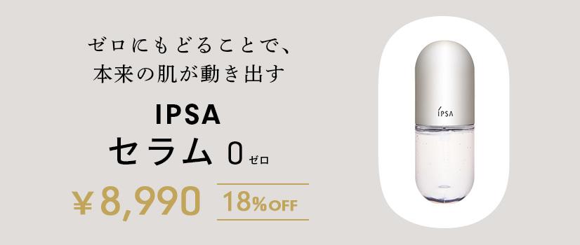 イプサ・セラム 0 50ml