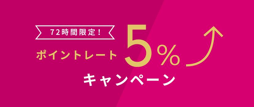 ポイントアップキャンペーン5%