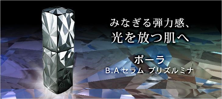 B.Aの新エイジングは「肌色ケア」